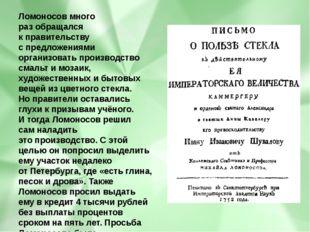 Ломоносов много разобращался кправительству спредложениями организовать пр