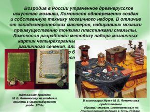 Возродив вРоссии утраченное древнерусское искусство мозаики, Ломоносов