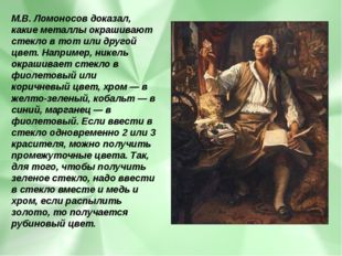 М.В. Ломоносов доказал, какие металлы окрашивают стекло в тот или другой цвет