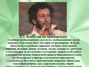 А. С. Пушкин такегохарактеризует: «Соединяянеобыкновенную силу воли снеоб