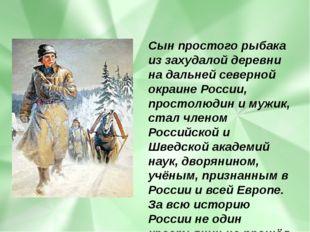 Сын простого рыбака из захудалой деревни на дальней северной окраине России,