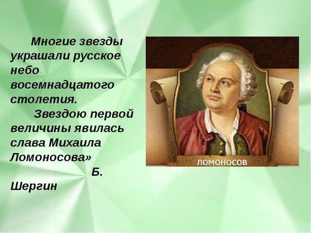 Многие звезды украшали русское небо восемнадцатого столетия. Звездою первой...
