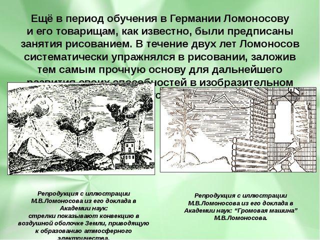 Ещёвпериод обучения вГермании Ломоносову иеготоварищам, какизвестно, бы...