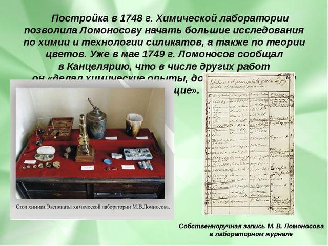 Постройка в1748 г. Химической лаборатории позволила Ломоносову начать б...