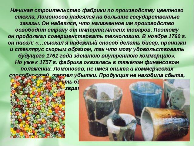 Начиная строительство фабрики по производству цветного стекла, Ломоносов наде...
