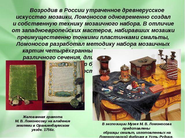 Возродив вРоссии утраченное древнерусское искусство мозаики, Ломоносов...