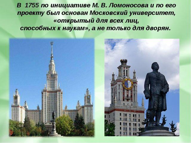 В 1755 по инициативе М. В. Ломоносова и по его проекту был основан Московский...