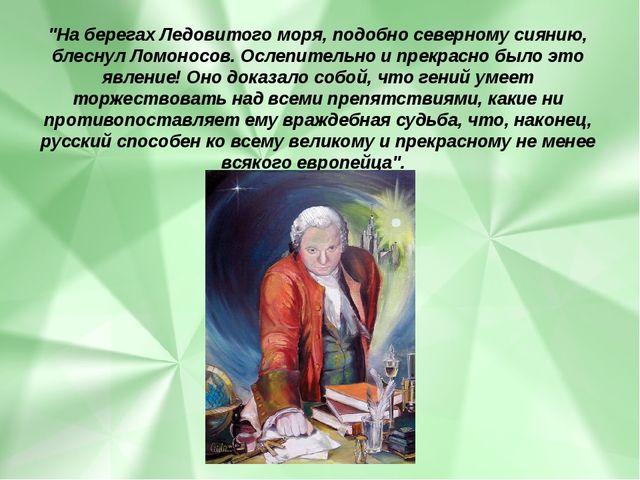 """""""На берегах Ледовитого моря, подобно северному сиянию, блеснул Ломоносов. Осл..."""