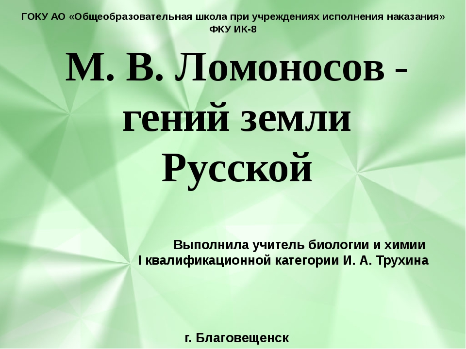 ГОКУ АО «Общеобразовательная школа при учреждениях исполнения наказания» ФКУ...