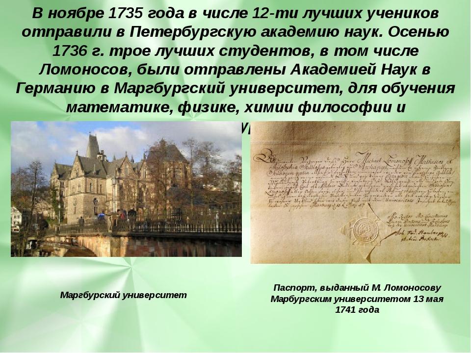 В ноябре 1735 года в числе 12-ти лучших учеников отправили в Петербургскую ак...