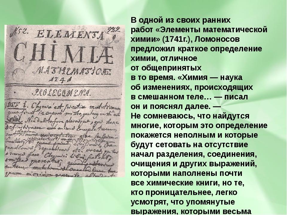 Водной изсвоих ранних работ«Элементыматематической химии»(1741г.), Ломон...