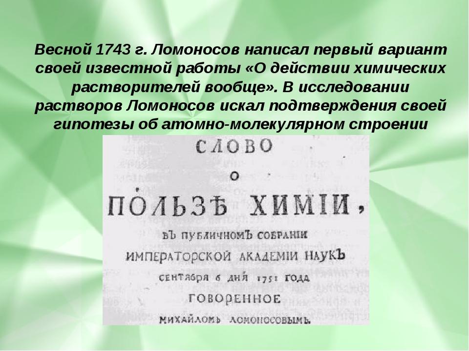 Весной 1743 г. Ломоносов написал первый вариант своей известной работы«Одей...