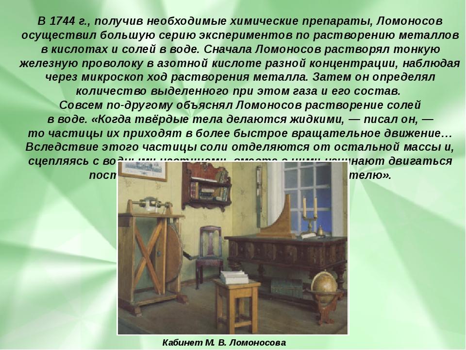 В1744 г., получив необходимые химические препараты, Ломоносов осуществил бол...