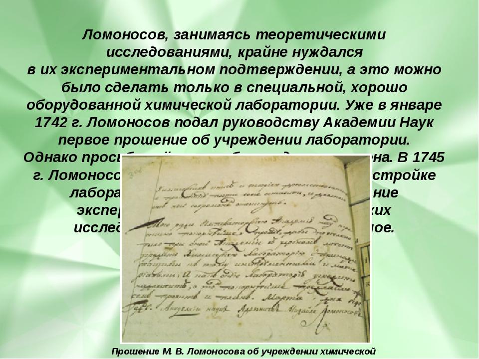 Ломоносов, занимаясь теоретическими исследованиями, крайне нуждался вихэксп...