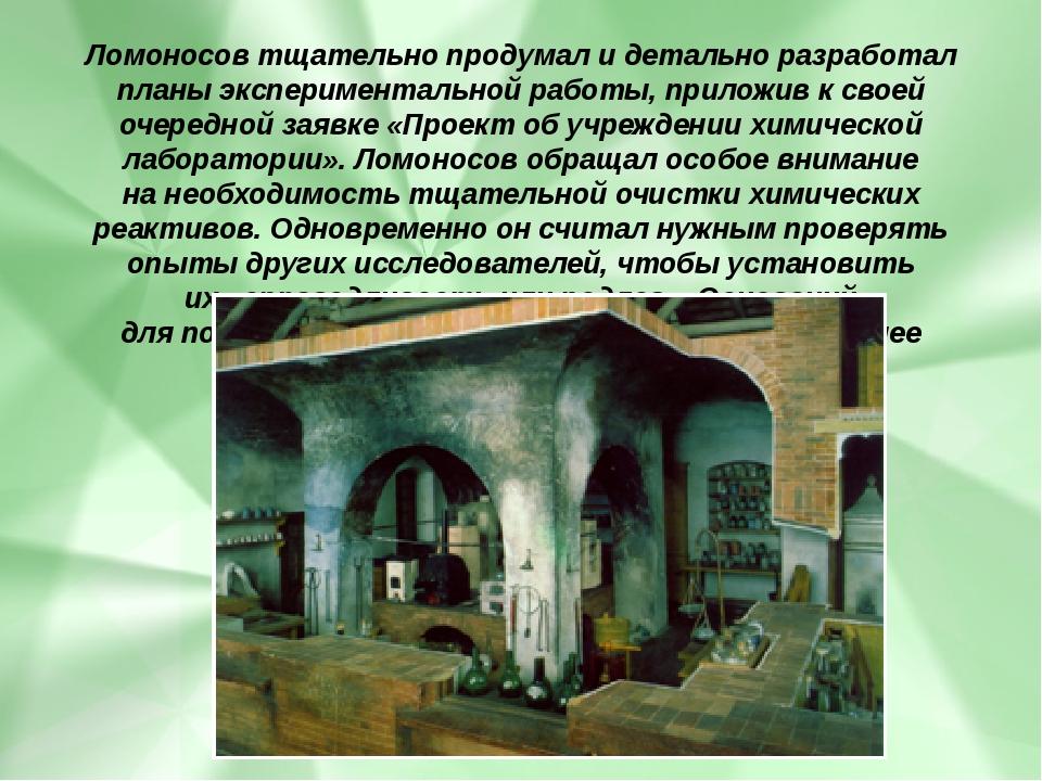 Ломоносов тщательно продумал идетально разработал планы экспериментальной ра...