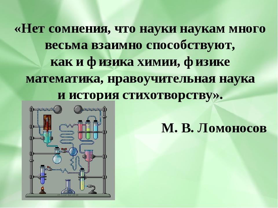 «Нетсомнения, чтонауки наукам много весьма взаимно способствуют, какифиз...