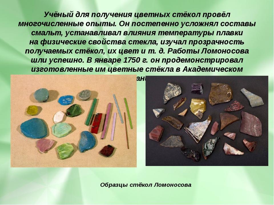 Учёный дляполучения цветных стёкол провёл многочисленные опыты. Онпостепенн...