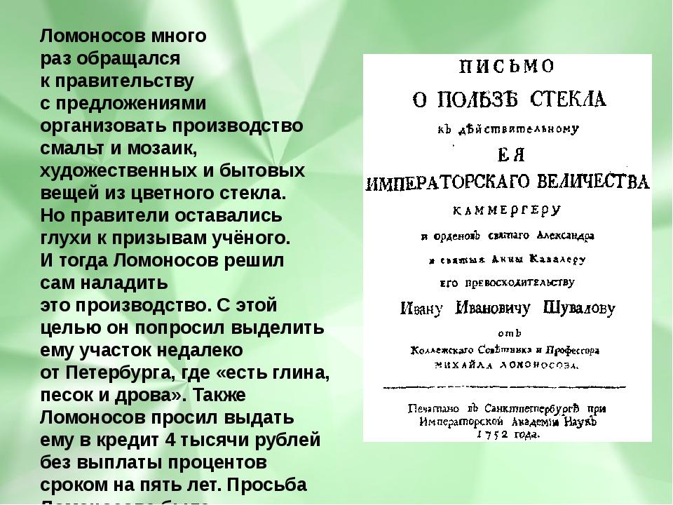 Ломоносов много разобращался кправительству спредложениями организовать пр...