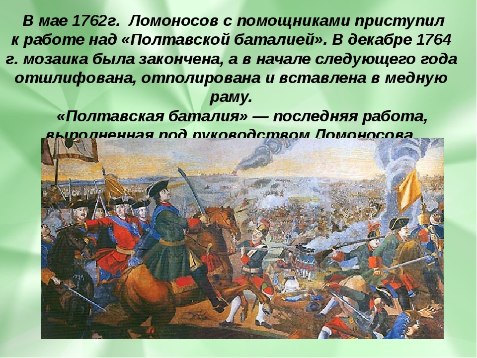 Вмае1762г. Ломоносов спомощниками приступил кработе над«Полтавскойбата...