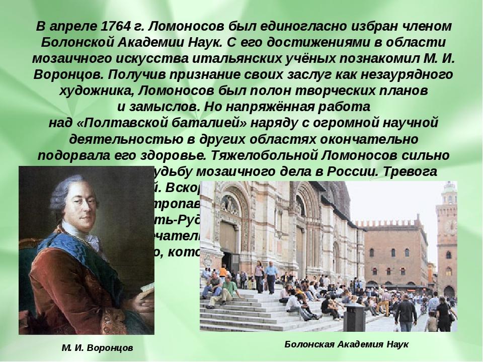 Вапреле 1764 г. Ломоносов былединогласно избран членом Болонской Академии Н...