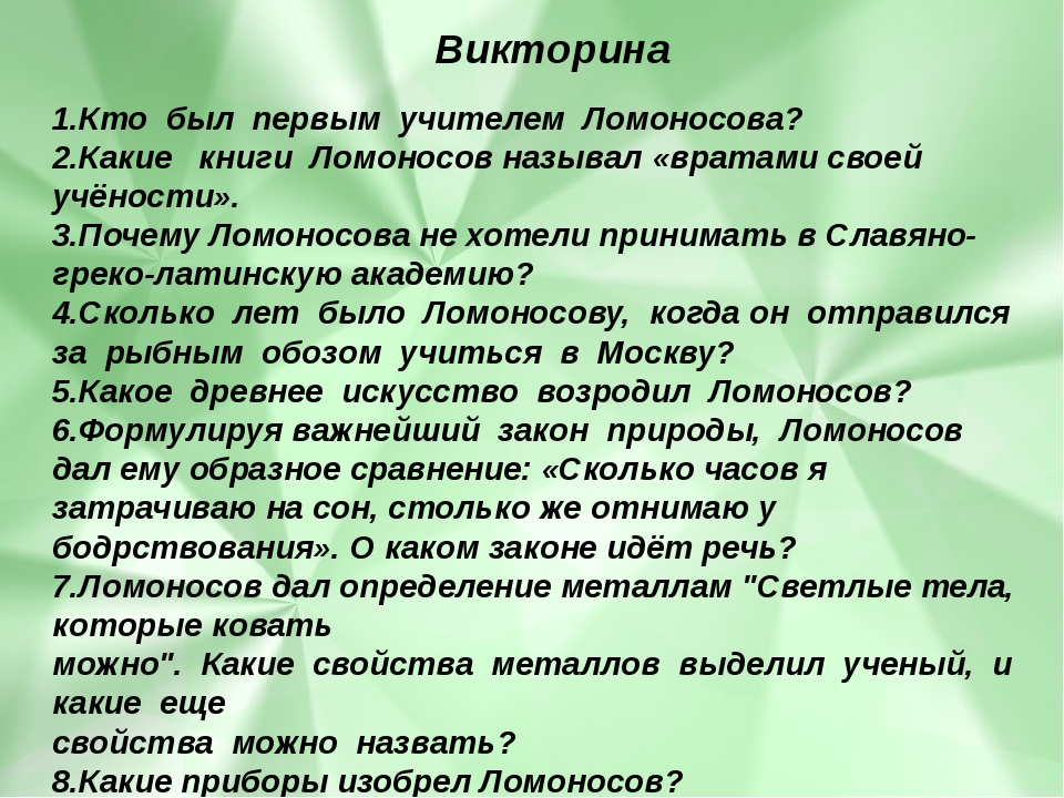 Викторина 1.Кто был первым учителем Ломоносова? 2.Какие книги Ломоносов назыв...