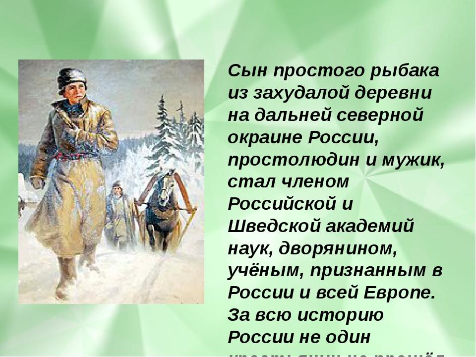 Сын простого рыбака из захудалой деревни на дальней северной окраине России,...