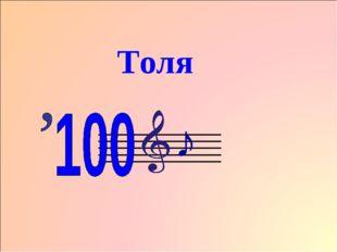 Толя ♪