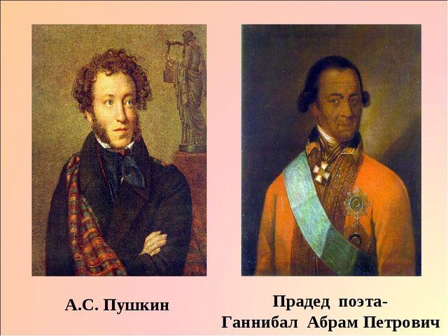 А.С. Пушкин Прадед поэта- Ганнибал Абрам Петрович