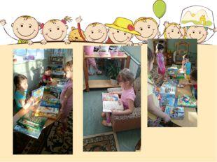 Посетив городскую библиотеку, дети очень полюбили эту игру. Сюжетно-ролевая и