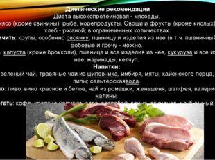 Диетические рекомендации Диета высокопротеиновая - мясоеды. Хорошо: мясо (кр