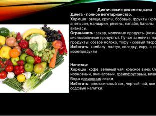 Диетические рекомендации Диета - полное вегетарианство. Хорошо: овощи, крупы,
