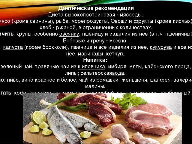 Диетические рекомендации Диета высокопротеиновая - мясоеды. Хорошо: мясо (кр...