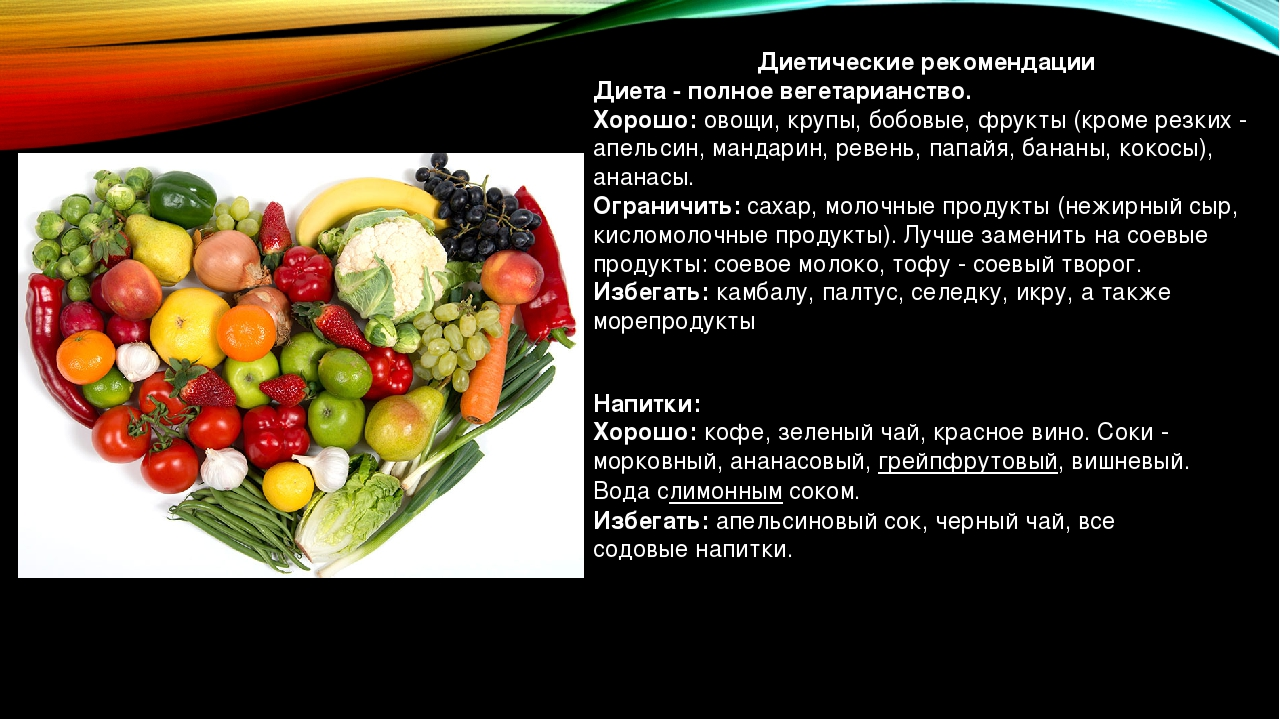 Диетические рекомендации Диета - полное вегетарианство. Хорошо: овощи, крупы,...