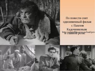 По повести снят одноименный фильм с Павлом Кадочниковым в главной роли. http