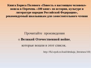 Книга Бориса Полевого «Повесть о настоящем человеке» вошла в Перечень «100 кн