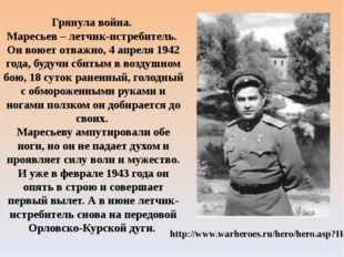 Грянула война. Маресьев – летчик-истребитель. Он воюет отважно, 4 апреля 1942