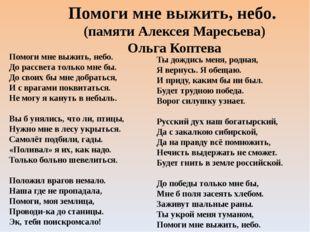 Помоги мне выжить, небо. (памяти Алексея Маресьева) Ольга Коптева Помоги мне