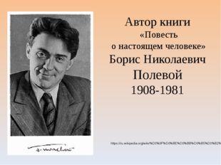 Автор книги «Повесть о настоящем человеке» Борис Николаевич Полевой 1908-1981