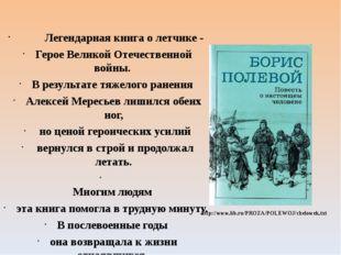 Легендарная книга о летчике- Герое Великой Отечественной войны. В результат