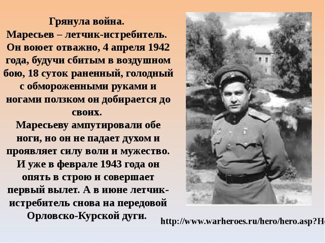 Грянула война. Маресьев – летчик-истребитель. Он воюет отважно, 4 апреля 1942...