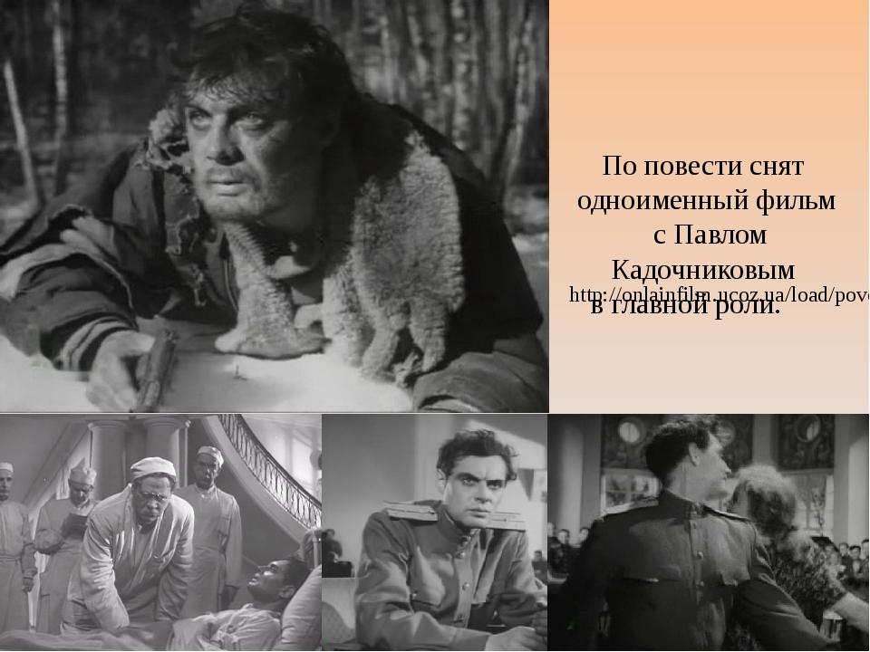 По повести снят одноименный фильм с Павлом Кадочниковым в главной роли. http...