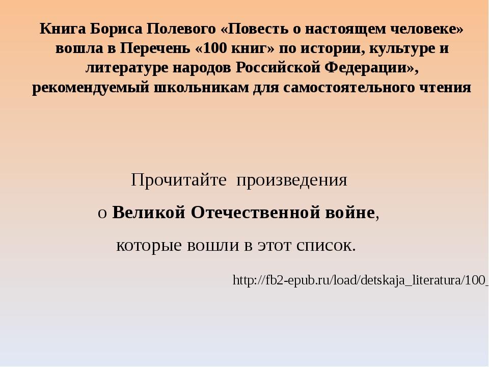 Книга Бориса Полевого «Повесть о настоящем человеке» вошла в Перечень «100 кн...