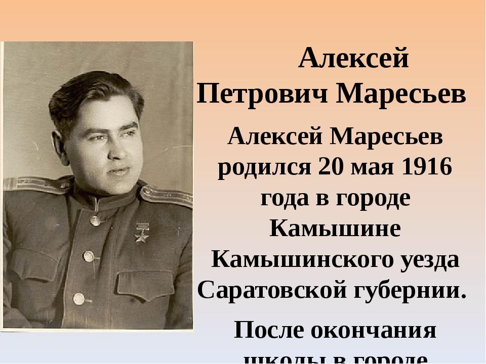 Алексей Петрович Маресьев Алексей Маресьев родился 20 мая 1916 года в городе...