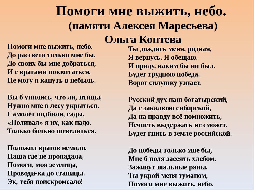 Помоги мне выжить, небо. (памяти Алексея Маресьева) Ольга Коптева Помоги мне...
