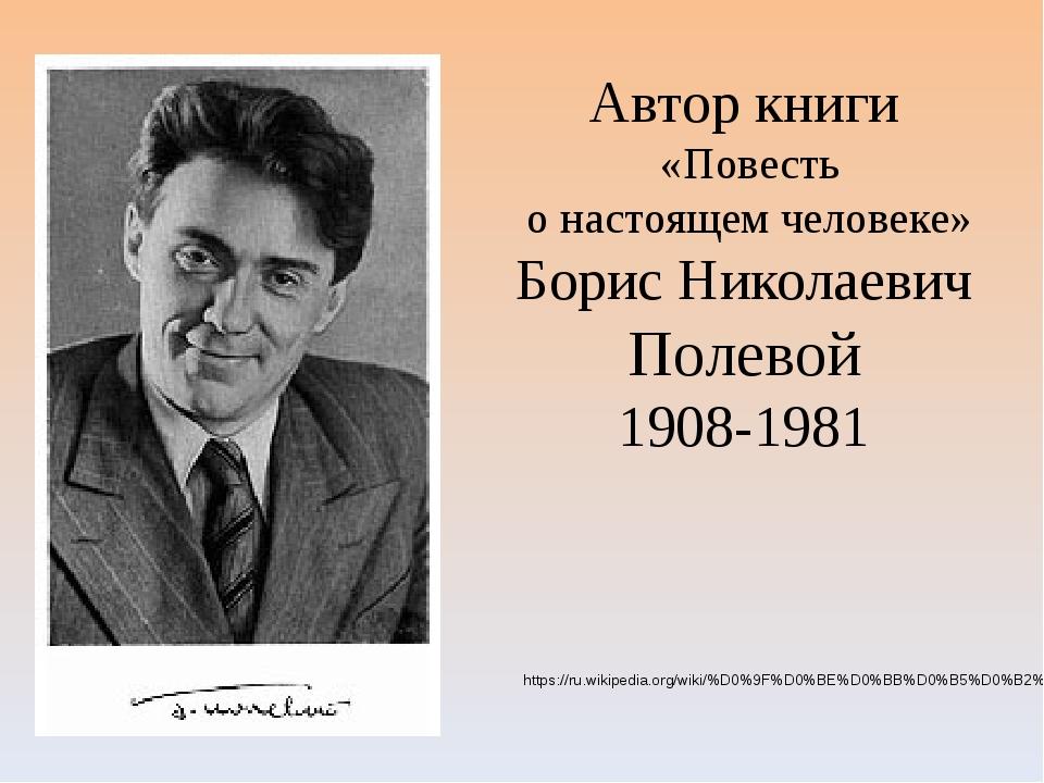 Автор книги «Повесть о настоящем человеке» Борис Николаевич Полевой 1908-1981...