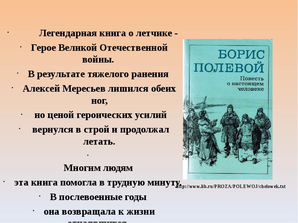 Легендарная книга о летчике- Герое Великой Отечественной войны. В результат...