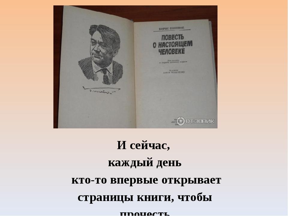 И сейчас, каждый день кто-то впервые открывает страницы книги, чтобы прочесть...
