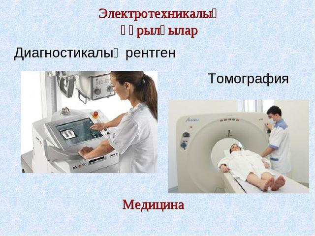 Электротехникалық құрылғылар Диагностикалық рентген Томография Медицина