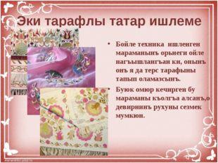 Эки тарафлы татар ишлеме Бойле техника ишленген мараманынъ орьнеги ойле нагъы