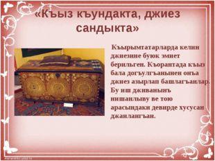 «Къыз къундакта, джиез сандыкта» Къырымтатарларда келин джиезине буюк эмиет б